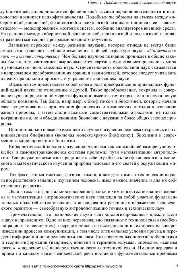 PDF. Человек как предмет познания. Ананьев Б. Г. Страница 7. Читать онлайн