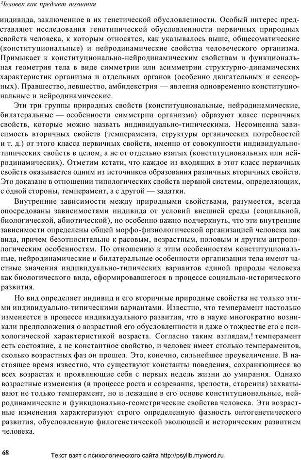 PDF. Человек как предмет познания. Ананьев Б. Г. Страница 70. Читать онлайн