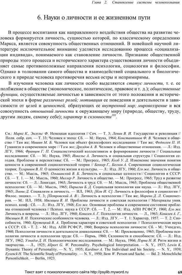 PDF. Человек как предмет познания. Ананьев Б. Г. Страница 71. Читать онлайн