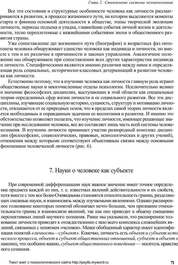 PDF. Человек как предмет познания. Ананьев Б. Г. Страница 73. Читать онлайн