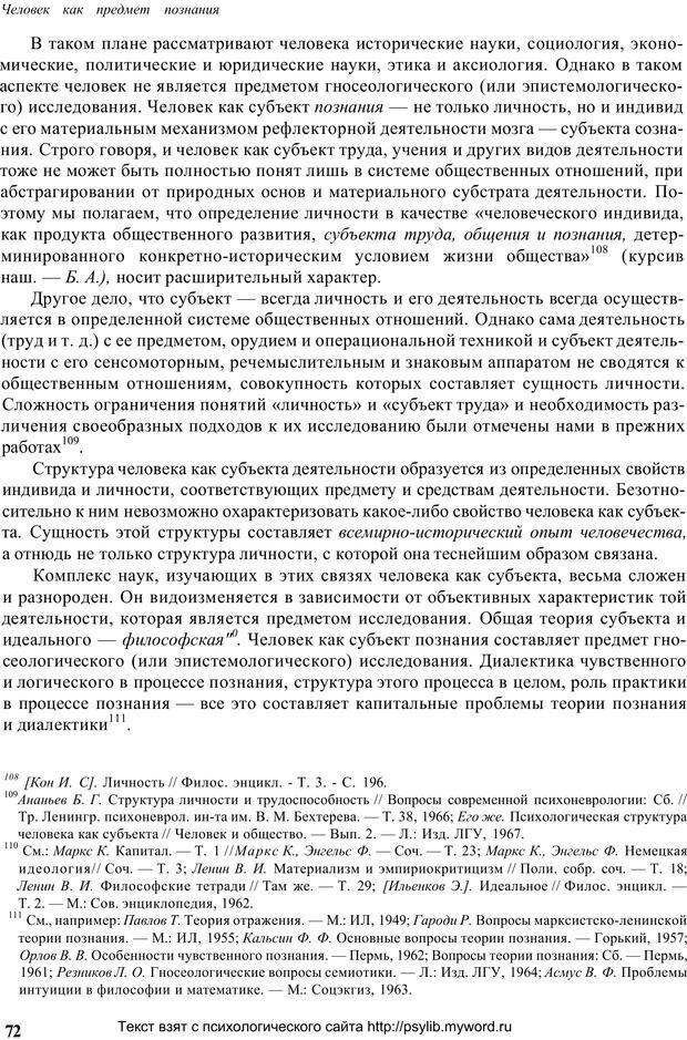 PDF. Человек как предмет познания. Ананьев Б. Г. Страница 74. Читать онлайн