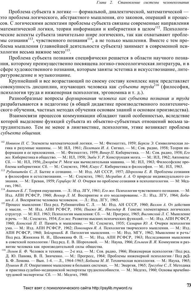 PDF. Человек как предмет познания. Ананьев Б. Г. Страница 75. Читать онлайн