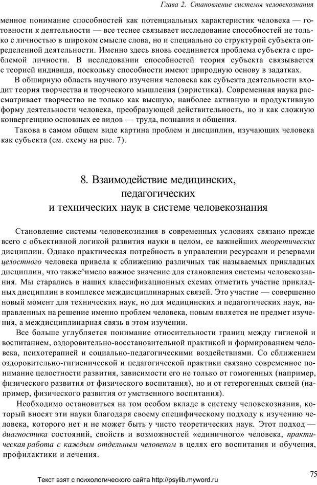 PDF. Человек как предмет познания. Ананьев Б. Г. Страница 77. Читать онлайн