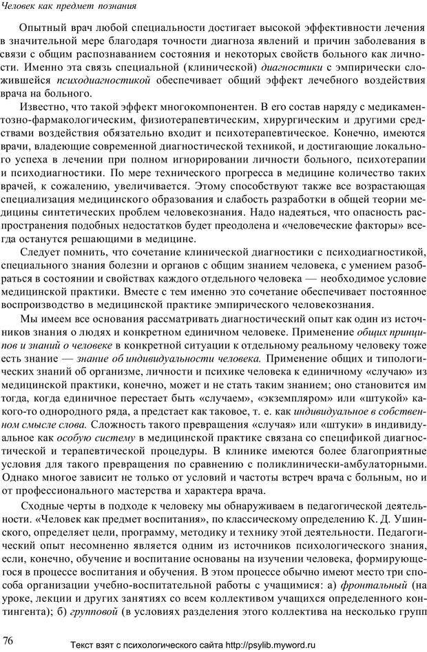 PDF. Человек как предмет познания. Ананьев Б. Г. Страница 78. Читать онлайн