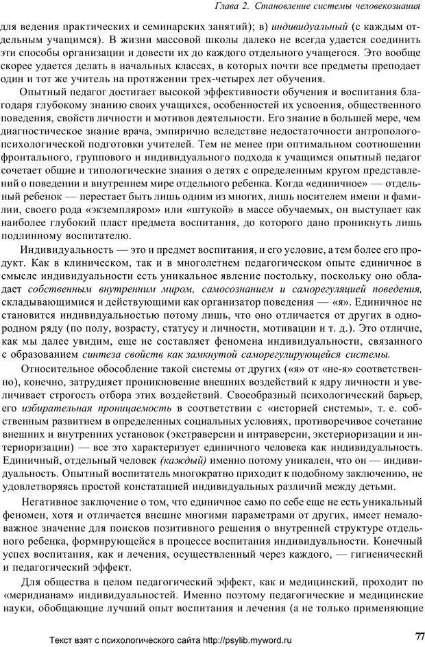 PDF. Человек как предмет познания. Ананьев Б. Г. Страница 79. Читать онлайн