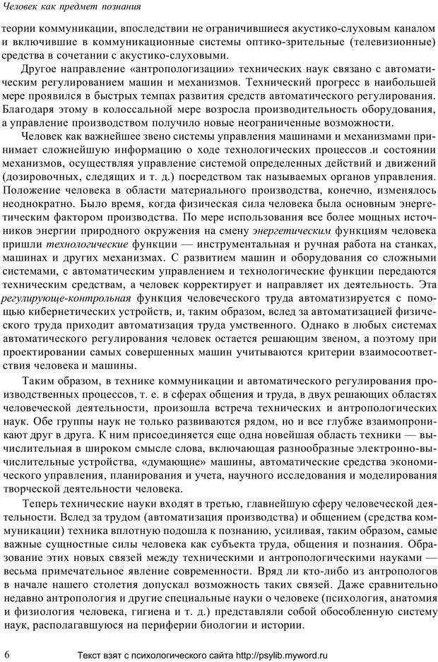 PDF. Человек как предмет познания. Ананьев Б. Г. Страница 8. Читать онлайн