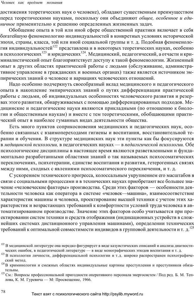 PDF. Человек как предмет познания. Ананьев Б. Г. Страница 80. Читать онлайн