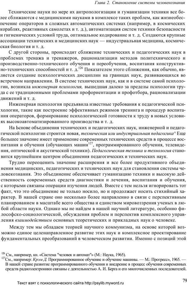 PDF. Человек как предмет познания. Ананьев Б. Г. Страница 81. Читать онлайн