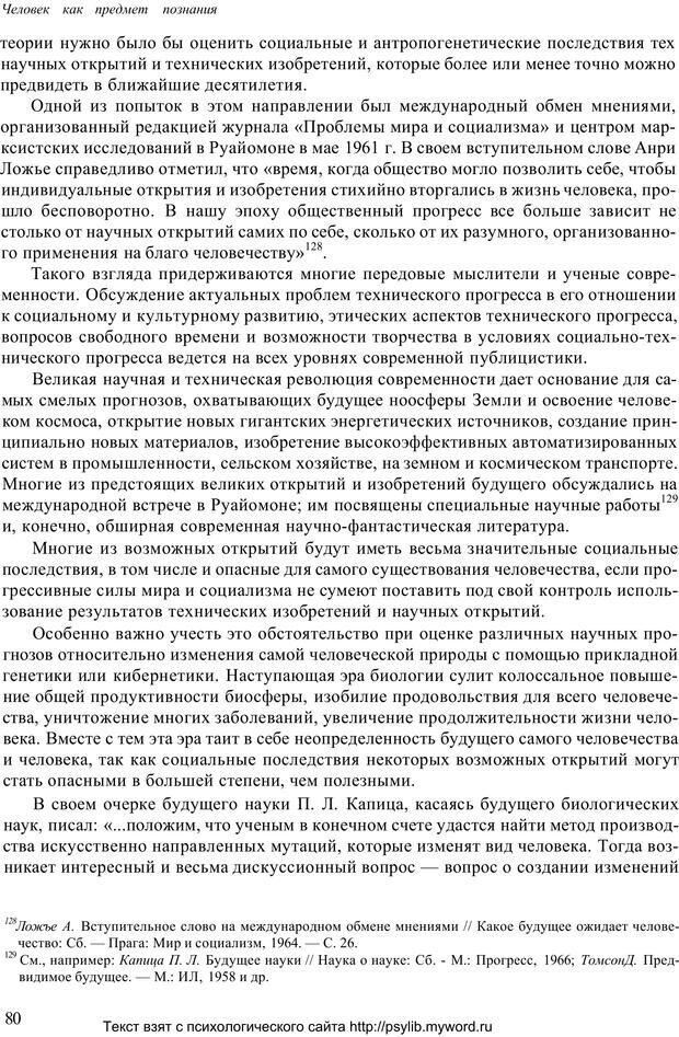 PDF. Человек как предмет познания. Ананьев Б. Г. Страница 82. Читать онлайн