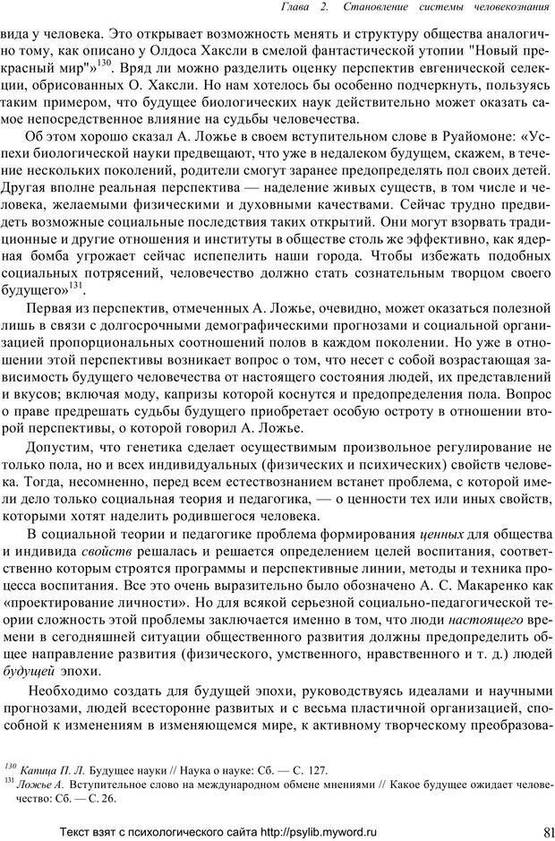 PDF. Человек как предмет познания. Ананьев Б. Г. Страница 83. Читать онлайн