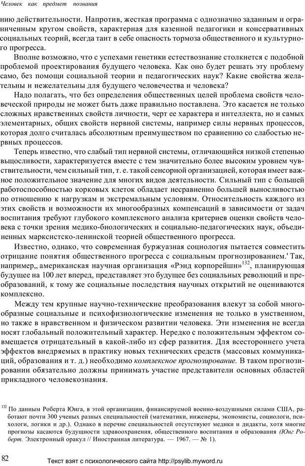 PDF. Человек как предмет познания. Ананьев Б. Г. Страница 84. Читать онлайн