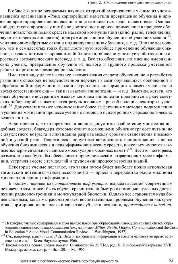 PDF. Человек как предмет познания. Ананьев Б. Г. Страница 85. Читать онлайн