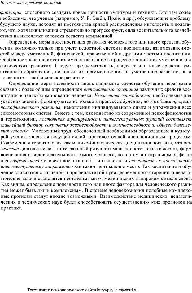 PDF. Человек как предмет познания. Ананьев Б. Г. Страница 86. Читать онлайн
