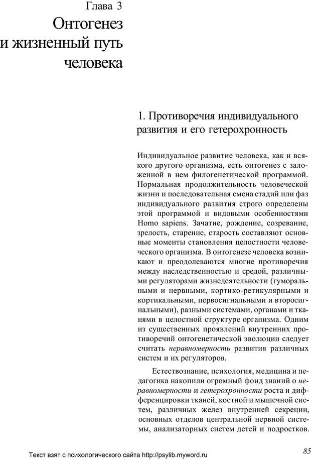PDF. Человек как предмет познания. Ананьев Б. Г. Страница 87. Читать онлайн
