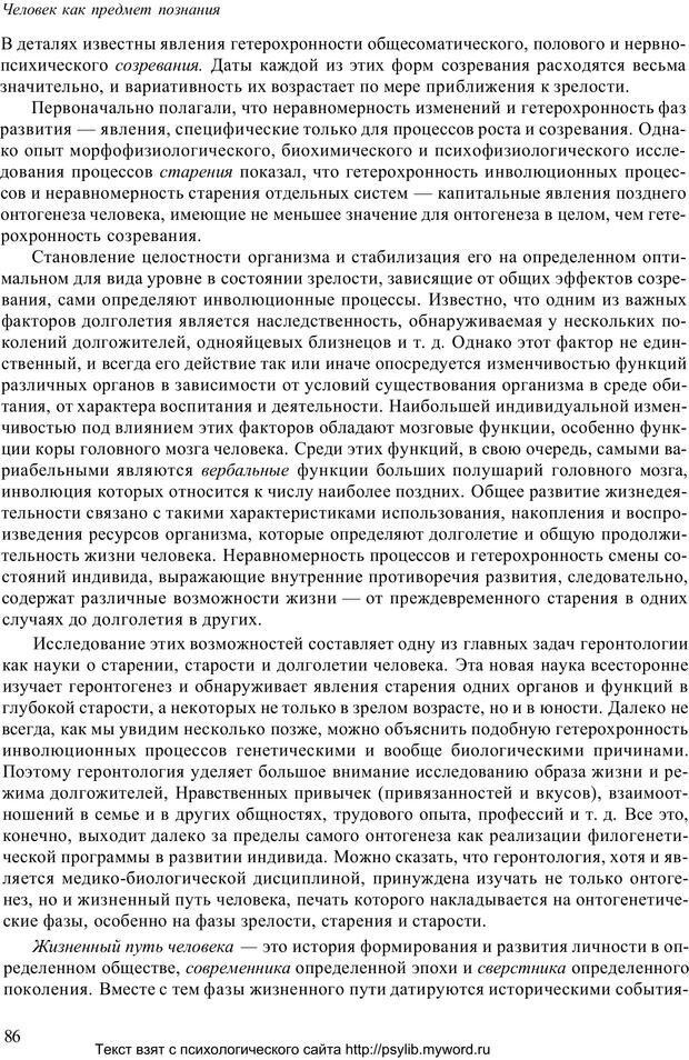 PDF. Человек как предмет познания. Ананьев Б. Г. Страница 88. Читать онлайн