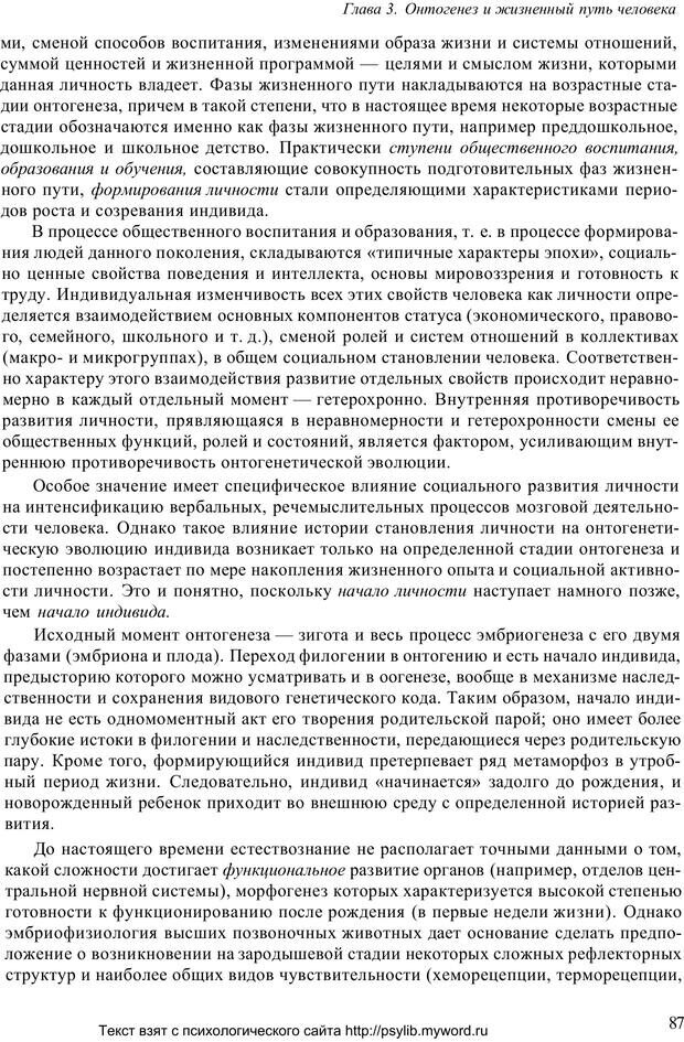 PDF. Человек как предмет познания. Ананьев Б. Г. Страница 89. Читать онлайн