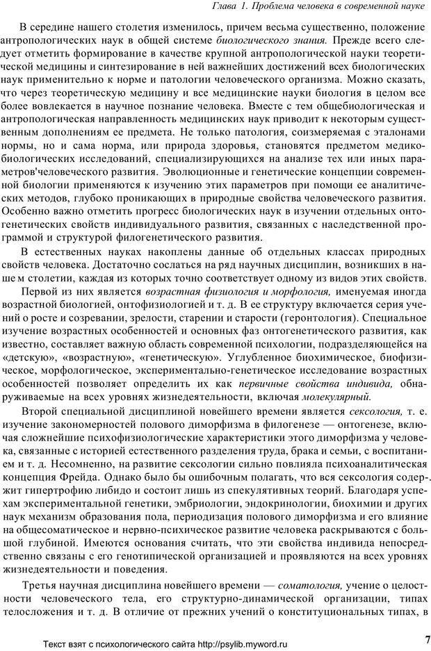 PDF. Человек как предмет познания. Ананьев Б. Г. Страница 9. Читать онлайн