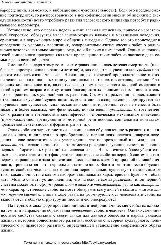 PDF. Человек как предмет познания. Ананьев Б. Г. Страница 90. Читать онлайн