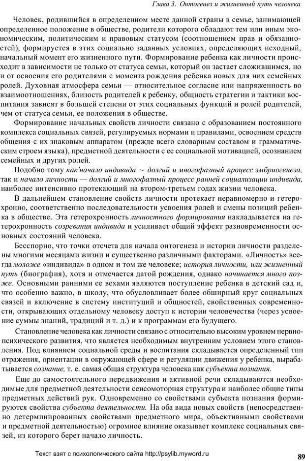 PDF. Человек как предмет познания. Ананьев Б. Г. Страница 91. Читать онлайн