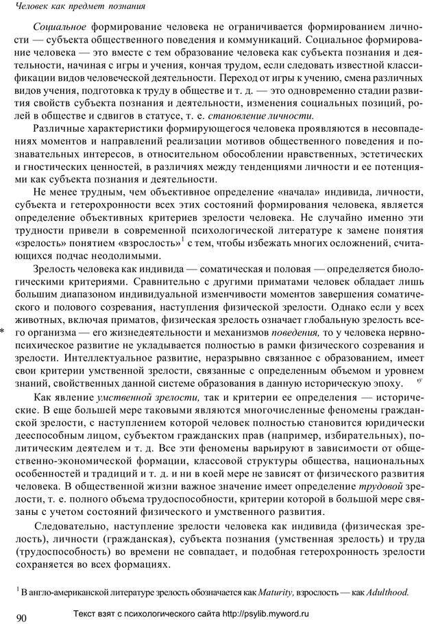 PDF. Человек как предмет познания. Ананьев Б. Г. Страница 92. Читать онлайн