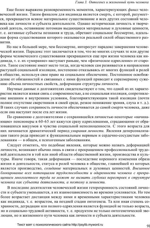 PDF. Человек как предмет познания. Ананьев Б. Г. Страница 93. Читать онлайн