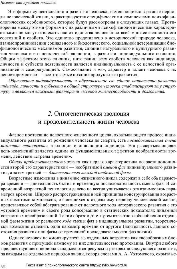 PDF. Человек как предмет познания. Ананьев Б. Г. Страница 94. Читать онлайн
