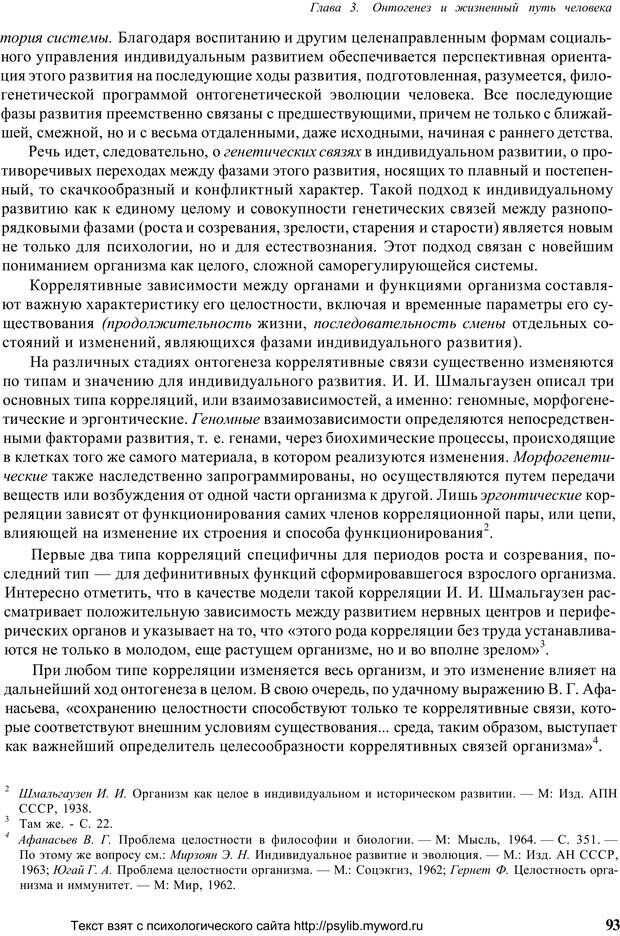 PDF. Человек как предмет познания. Ананьев Б. Г. Страница 95. Читать онлайн