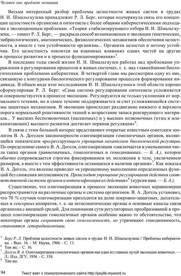 PDF. Человек как предмет познания. Ананьев Б. Г. Страница 96. Читать онлайн