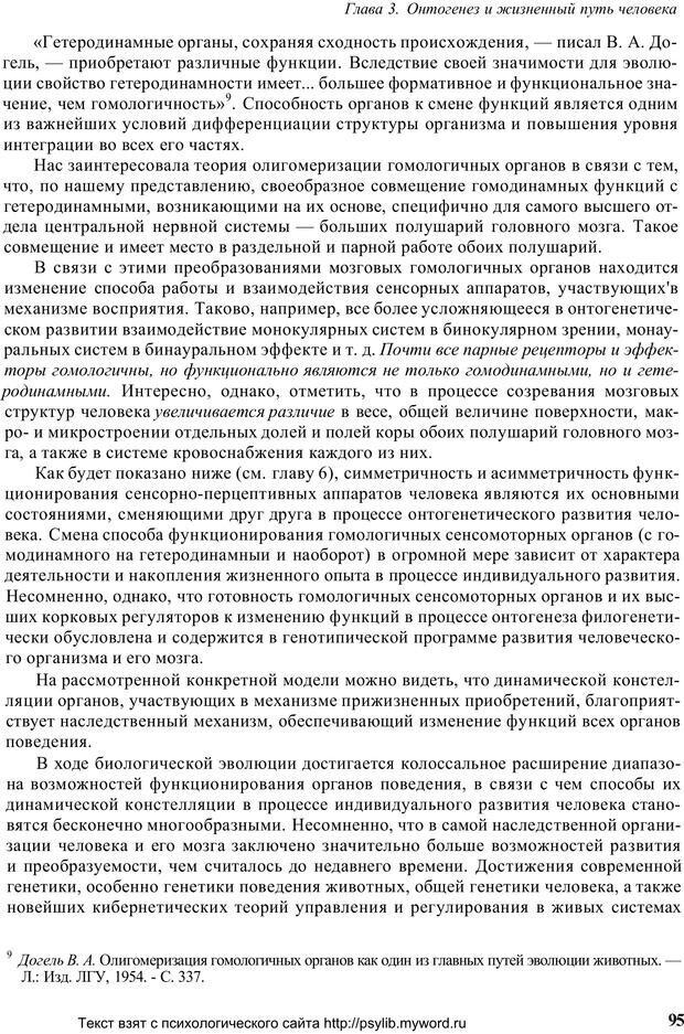 PDF. Человек как предмет познания. Ананьев Б. Г. Страница 97. Читать онлайн
