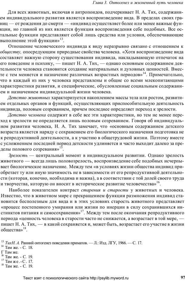 PDF. Человек как предмет познания. Ананьев Б. Г. Страница 99. Читать онлайн