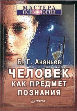 """Обложка книги """"Человек как предмет познания"""""""