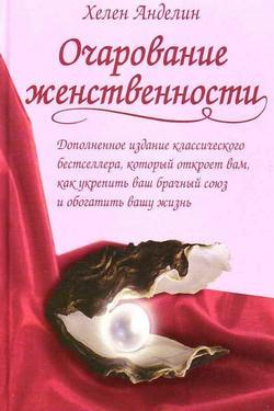 """Обложка книги """"Очарование женственности"""""""
