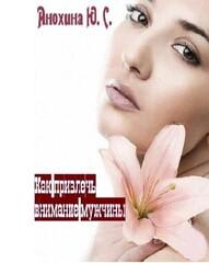 Как привлечь внимание мужчины, Анохина Юлия