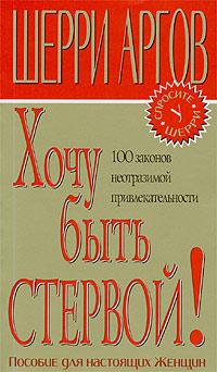"""Обложка книги """"Хочу быть стервой! Пособие для настоящих женщин"""""""