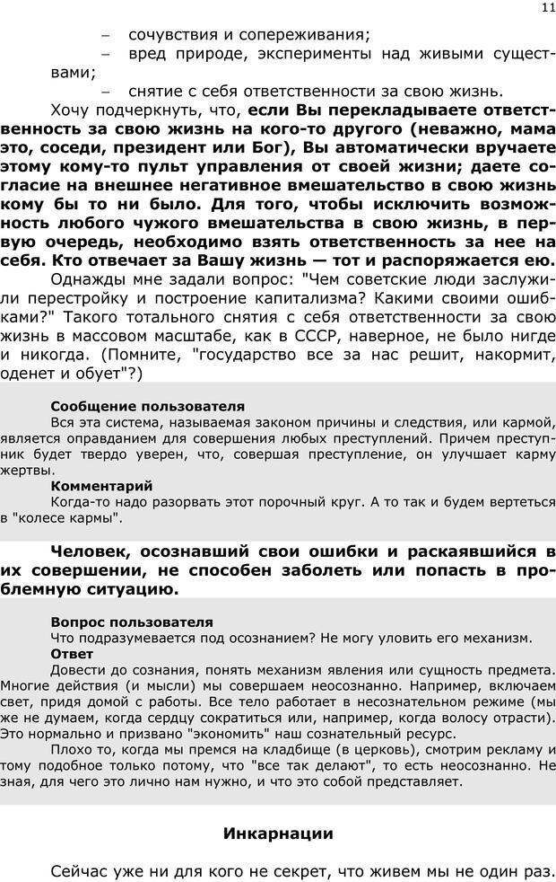 PDF. Эниопсихология. Артемьева О. Страница 10. Читать онлайн