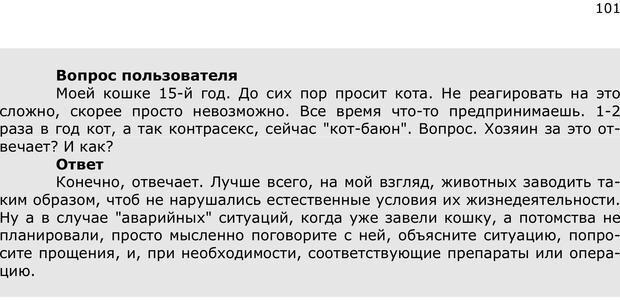 PDF. Эниопсихология. Артемьева О. Страница 100. Читать онлайн