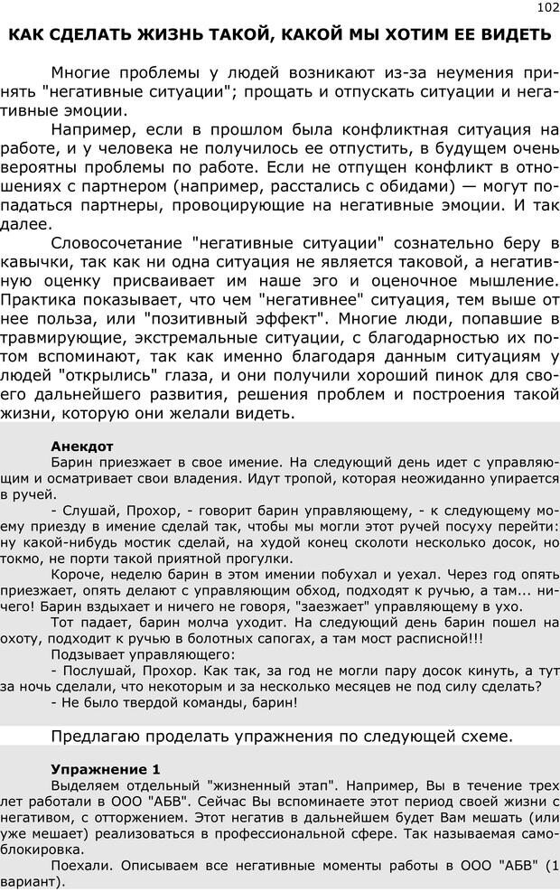 PDF. Эниопсихология. Артемьева О. Страница 101. Читать онлайн