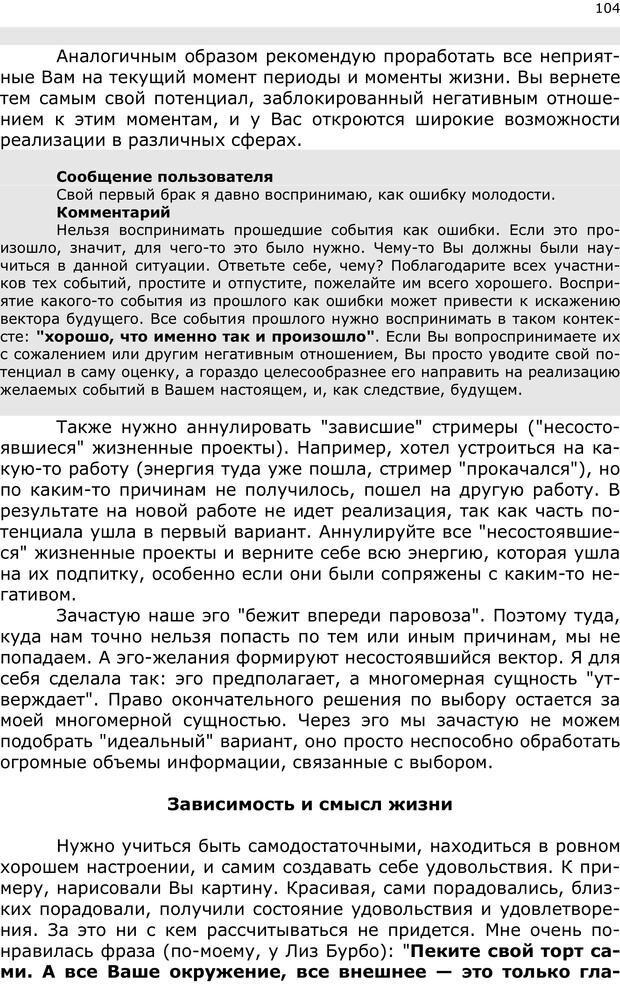 PDF. Эниопсихология. Артемьева О. Страница 103. Читать онлайн