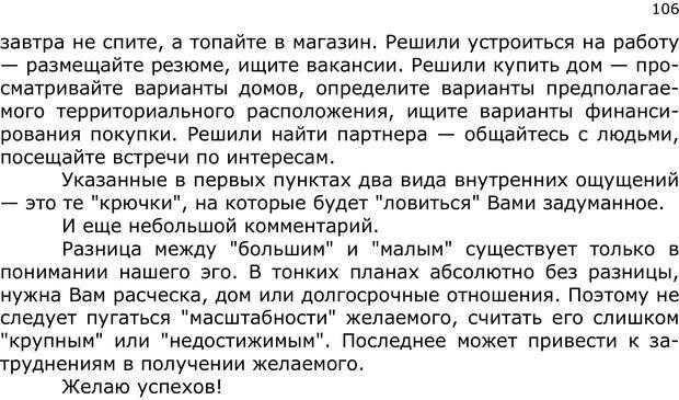PDF. Эниопсихология. Артемьева О. Страница 105. Читать онлайн