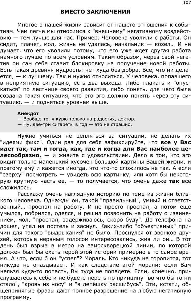 PDF. Эниопсихология. Артемьева О. Страница 106. Читать онлайн