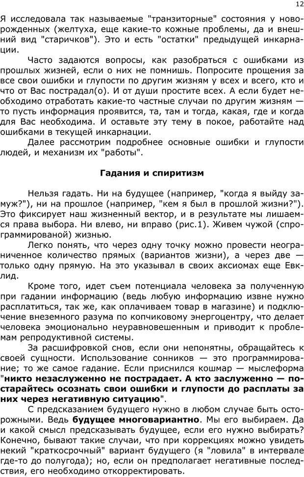 PDF. Эниопсихология. Артемьева О. Страница 11. Читать онлайн