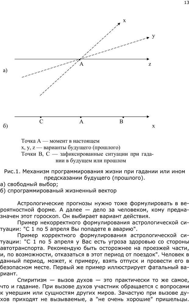 PDF. Эниопсихология. Артемьева О. Страница 12. Читать онлайн