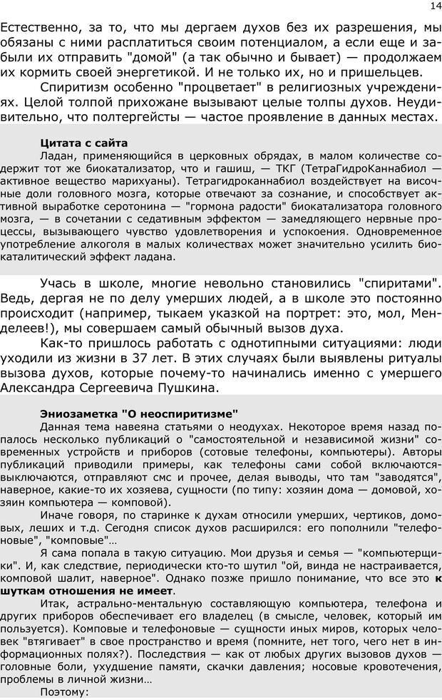 PDF. Эниопсихология. Артемьева О. Страница 13. Читать онлайн