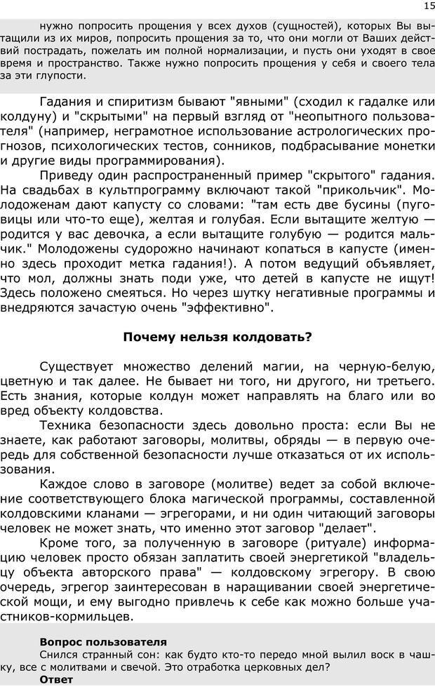 PDF. Эниопсихология. Артемьева О. Страница 14. Читать онлайн