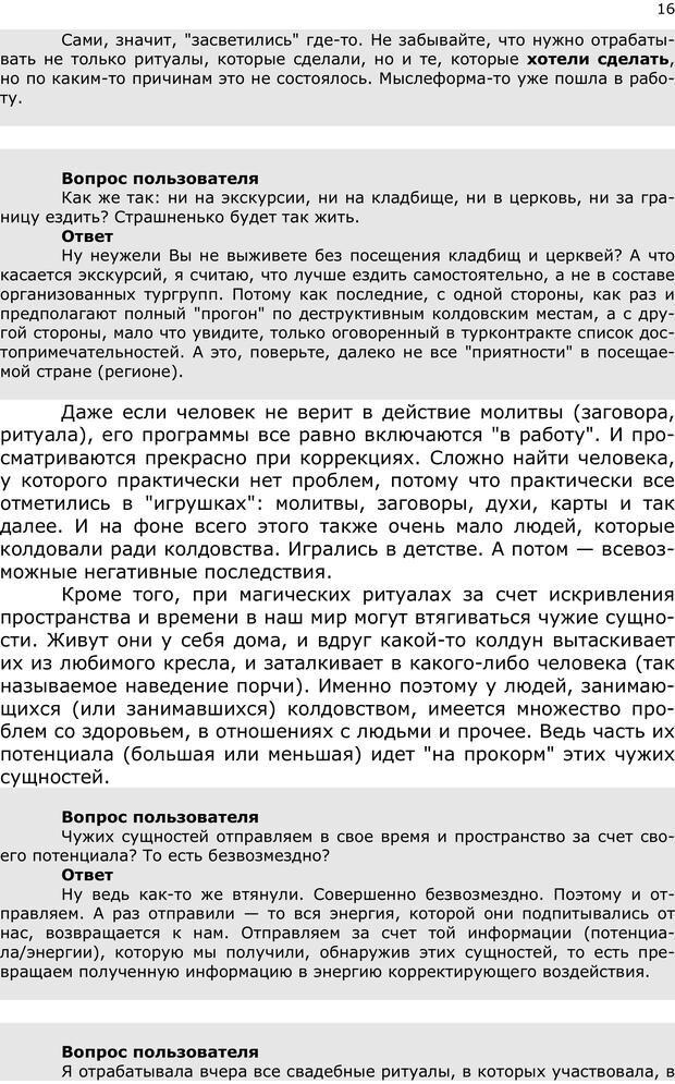 PDF. Эниопсихология. Артемьева О. Страница 15. Читать онлайн