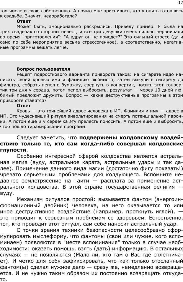 PDF. Эниопсихология. Артемьева О. Страница 16. Читать онлайн