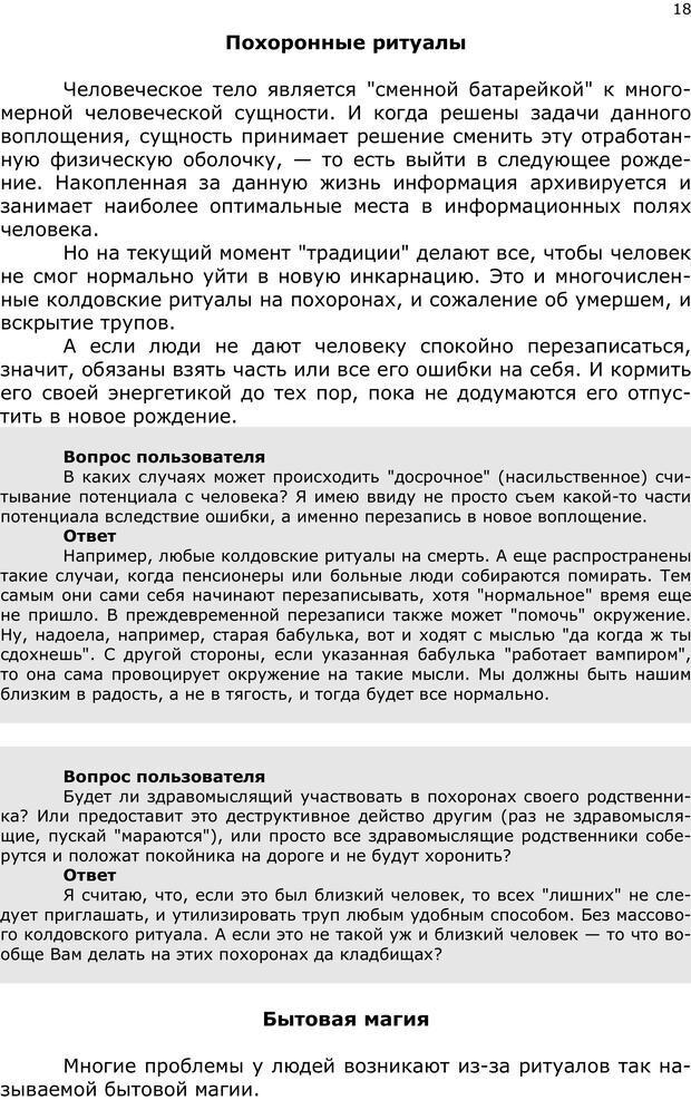 PDF. Эниопсихология. Артемьева О. Страница 17. Читать онлайн