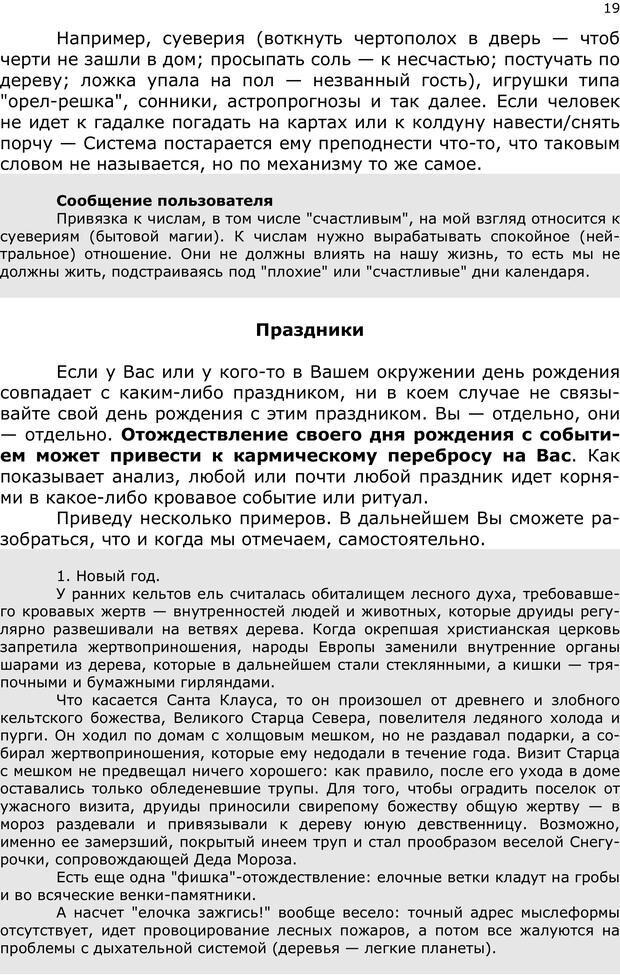 PDF. Эниопсихология. Артемьева О. Страница 18. Читать онлайн