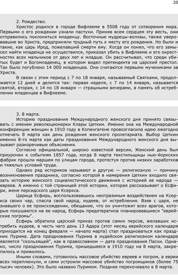 PDF. Эниопсихология. Артемьева О. Страница 19. Читать онлайн