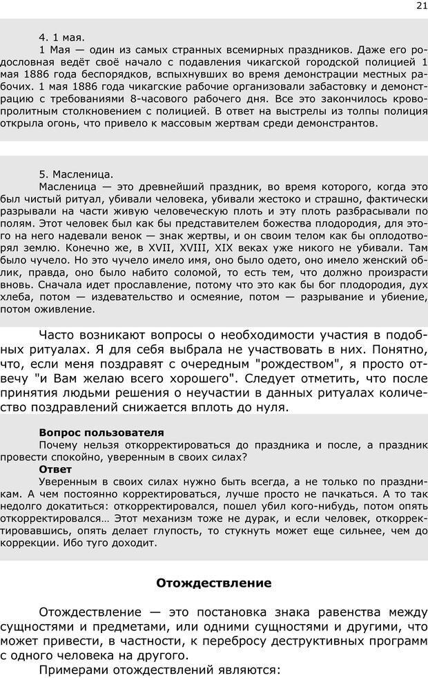 PDF. Эниопсихология. Артемьева О. Страница 20. Читать онлайн